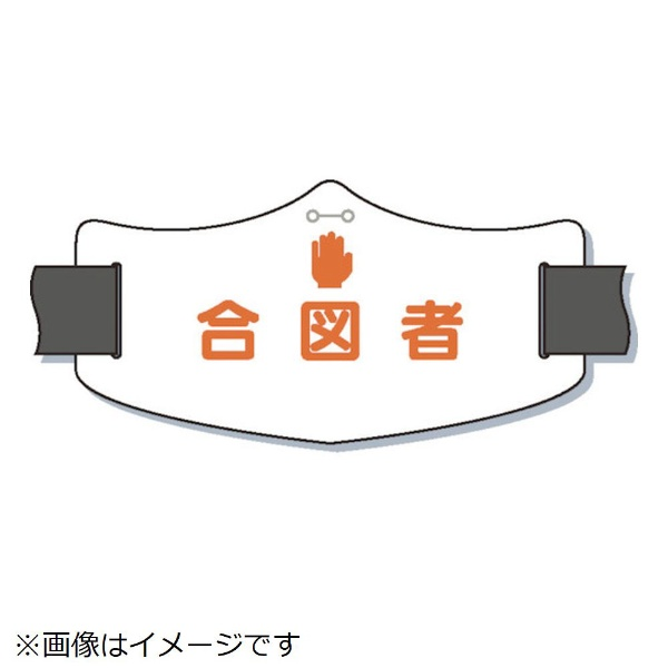 つくし工房TSUKUSHIKOBOつくしe腕章「合図者」ロングゴムバンド付