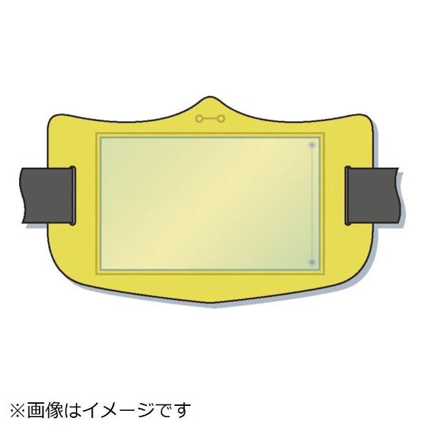 つくし工房TSUKUSHIKOBOつくしe腕章透明ポケット付き黄ロングゴムバンド付