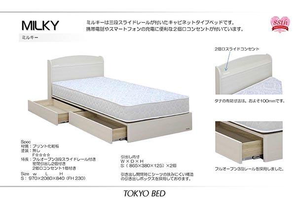 東京ベッドTOKYOBED【フレームのみ】収納付きキャビネットタイプミルキー(シングルサイズ)【日本製】【受注生産につきキャンセル・返品不可】【代金引換配送不可】