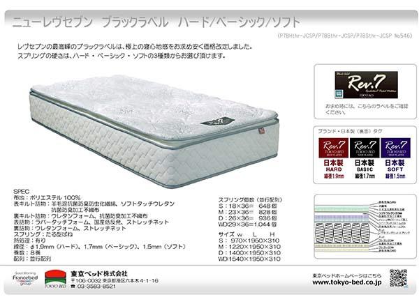 東京ベッドTOKYOBED【マットレス】NEWレヴ7ブラックラベルハード(セミダブルサイズ)【受注生産につきキャンセル・返品不可】