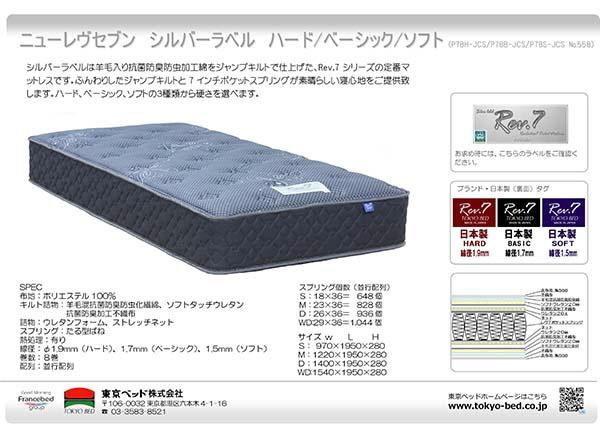 東京ベッドTOKYOBED【マットレス】NEWレヴ7シルバ-ラベルベーシック(ダブルサイズ)【受注生産につきキャンセル・返品不可】