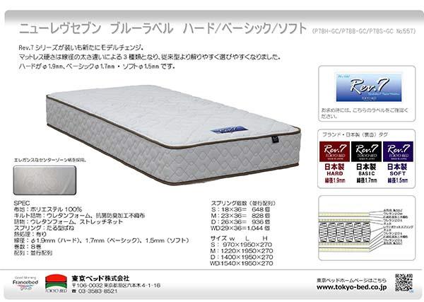 東京ベッドTOKYOBED【マットレス】NEWレヴ7ブル-ラベルハード(セミダブルサイズ)【受注生産につきキャンセル・返品不可】