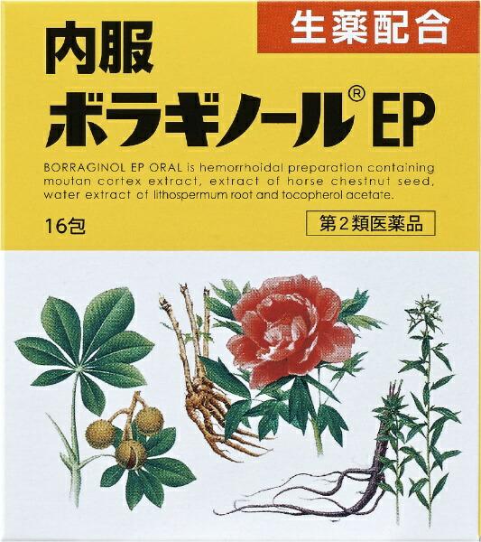 【第2類医薬品】内服ボラギノールEP16包【wtmedi】武田薬品工業Takeda