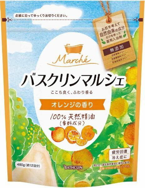バスクリンBATHCLINマルシェオレンジの香り(480g)[入浴剤]【rb_pcp】