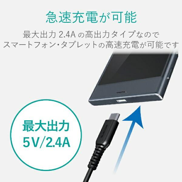 エレコムELECOM[Type-C]ケーブル一体型AC充電器ケーブル一体型2.4A出力1.5mブラックMPA-ACC01XBK