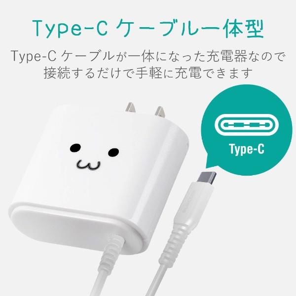 エレコムELECOM[Type-C]ケーブル一体型AC充電器ケーブル一体型2.4A出力1.5mホワイトフェイスMPA-ACC01XWF