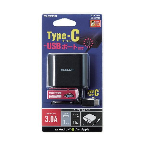 エレコムELECOM[Type-C]ケーブル一体型AC充電器ケーブル一体型USB-Aメス付1.5m5V3A対応ブラックMPA-ACC06XBK