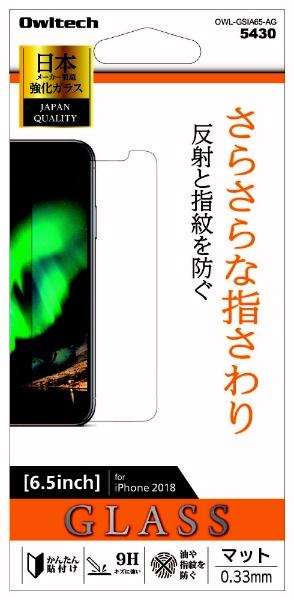 OWLTECHオウルテックiPhoneXSMax6.5インチinch対応液晶保護ガラス反射・指紋防止アンチグレアOWL-GSIA65-AG