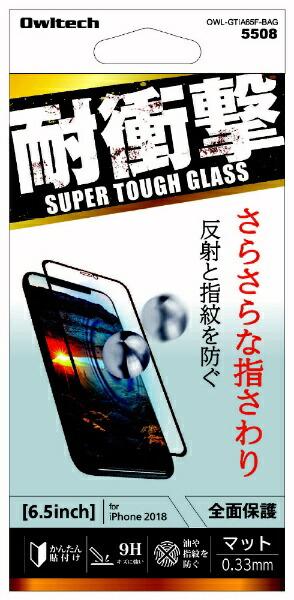 OWLTECHオウルテックiPhoneXSMax6.5インチinch対応耐衝撃ガラス全面保護反射・指紋防止アンチグレア黒OWL-GTIA65F-BAG