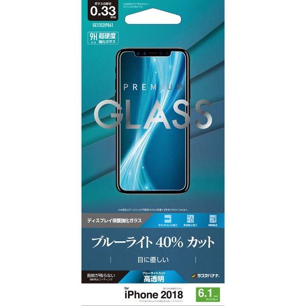 ラスタバナナRastaBananaiPhoneXR6.1インチパネルブルーライトカット0.33mmGE1352IP861