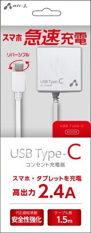 エアージェイair-J[Type-C]2.4Aタイプケーブル一体型AC充電器WH