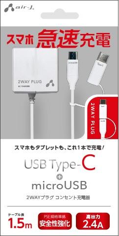 エアージェイair-J[Type-C&microUSB]2.4Aタイプケーブル一体型AC充電器ホワイトAKJ-MCT24WH
