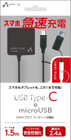 エアージェイair-J[Type-C&microUSB]2.4Aタイプケーブル一体型AC充電器BK