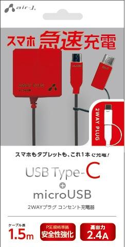 エアージェイair-J[Type-C&microUSB]2.4Aタイプケーブル一体型AC充電器BKR