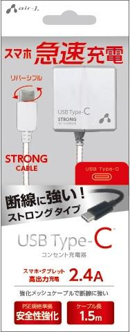 エアージェイair-J[Type-C]2.4AタイプACストロング充電器WH