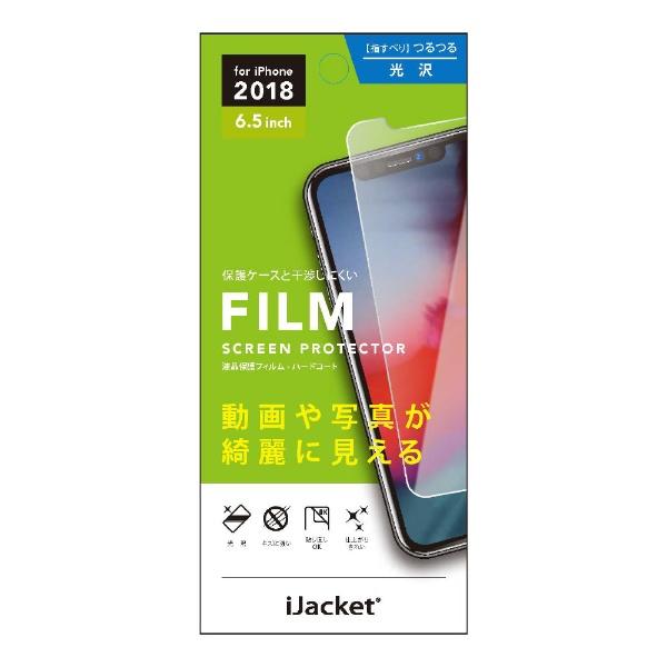 PGAiPhoneXSMax6.5インチ用液晶保護フィルムPG-18ZHD01画像鮮明