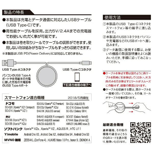 ラスタバナナRastaBanana[Type-C]充電・通信巻き取りケーブル2.4A80cmR08CAC2AR01RGローズゴールドR08CAC2AR01RGローズゴールド[0.8m]
