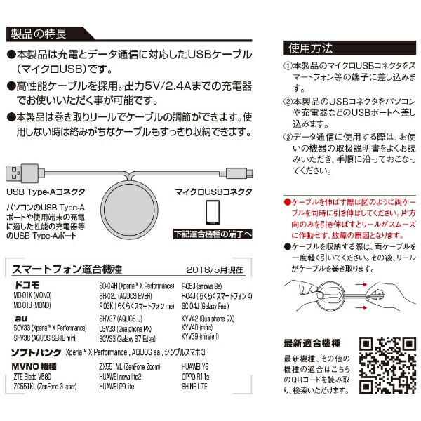 ラスタバナナRastaBanana[microUSB]充電・通信巻き取りケーブル2.4A80cmR08CAM2AR01BKブラック[0.8m]