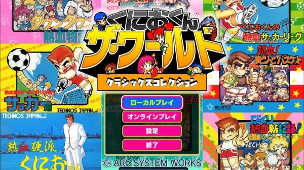 アークシステムワークスARCSYSTEMWORKSくにおくんザ・ワールドクラシックスコレクション【Switch】