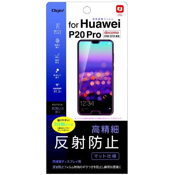 ナカバヤシNakabayashiHuaweiP20Pro用液晶保護フィルム高精細反射防止SMFHW181FLH