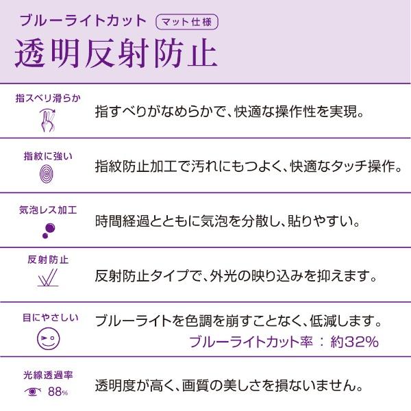 ナカバヤシNakabayashiHuaweiP20用液晶保護フィルム透明反射防止ブルーライトカットSMFHW182FLGCBC