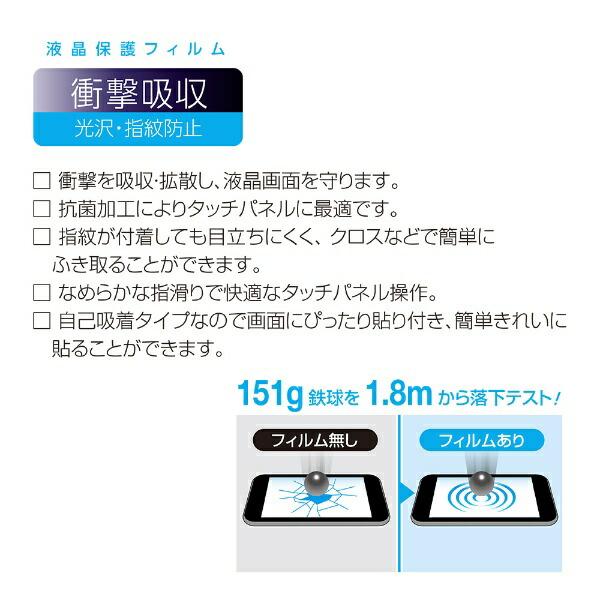 ナカバヤシNakabayashiiPhoneXR6.1インチ用液晶保護フィルム衝撃吸収光沢指紋防止