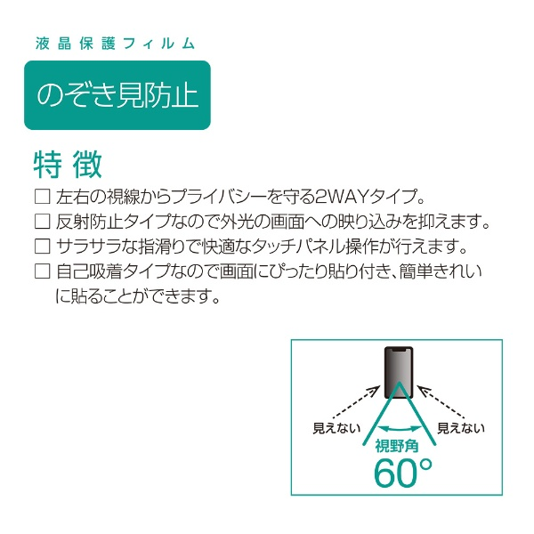 ナカバヤシNakabayashiiPhoneXR6.1インチ用液晶保護フィルムのぞき見防止