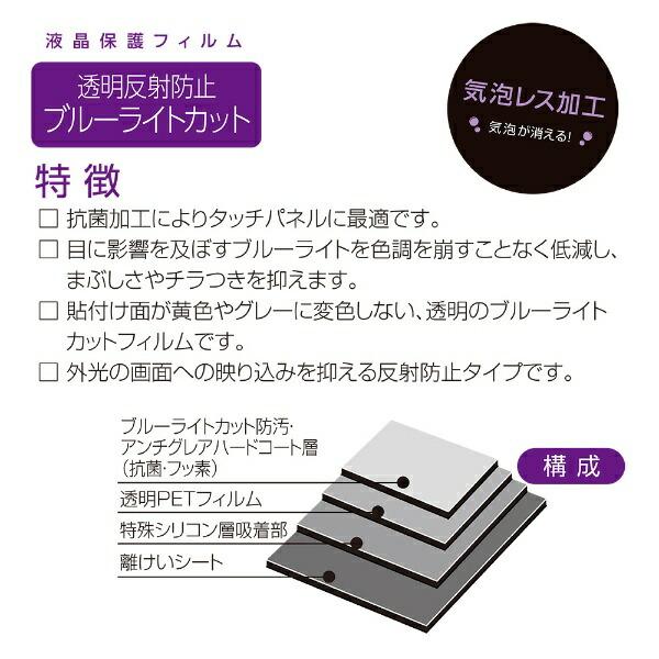 ナカバヤシNakabayashiiPhoneXSMax6.5インチ用液晶保護フィルム透明反射防止ブルーライトカット