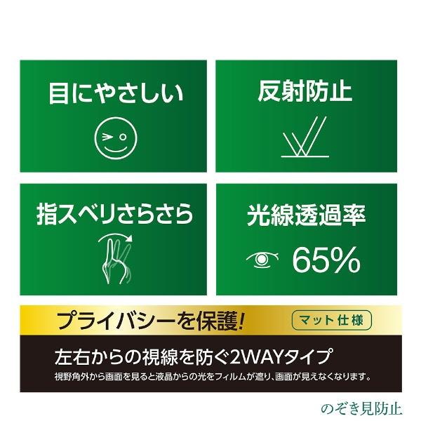 ナカバヤシNakabayashiiPhoneXSMax6.5インチ用液晶保護フィルムのぞき見防止