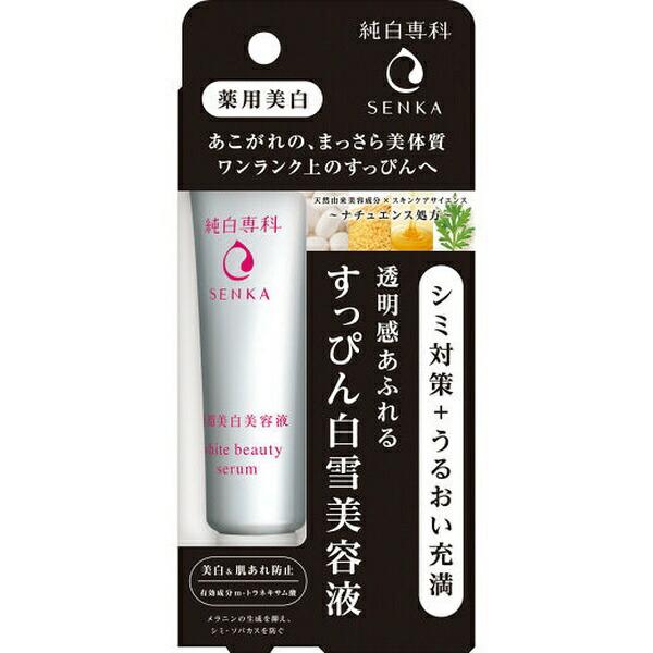 資生堂shiseido純白専科すっぴん白雪美容液(35g)[美白美容液]【rb_pcp】