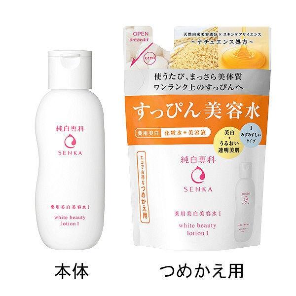 資生堂shiseido純白専科すっぴん美容水1(200ml)[美白化粧水]