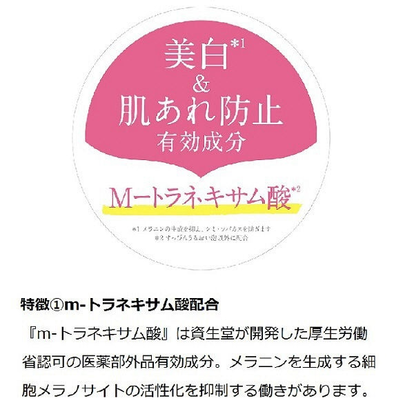 資生堂shiseido純白専科すっぴん美容水1つめかえ用(180ml)[美白化粧水]〔化粧水〕【wtcool】