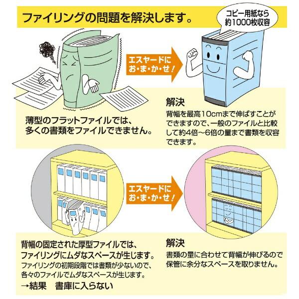 セキセイSEKISEIAE-50Fのび〜るファイル<エスヤード>A4ピンク
