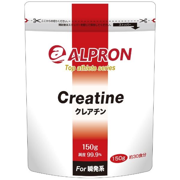 アルプロンALPRONトップアスリートシリーズクレアチン(150g)TASC150