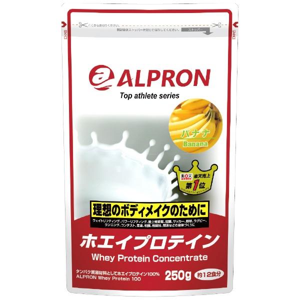アルプロンALPRONWPCホエイプロテイン(バナナ風味/250g)