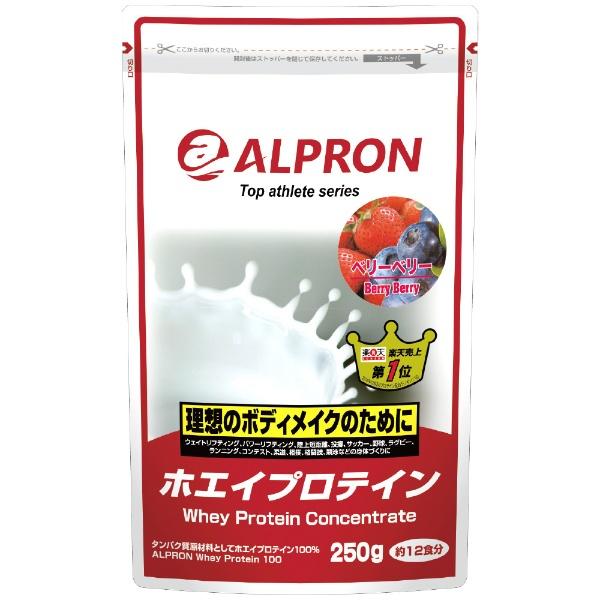 アルプロンALPRONWPCホエイプロテイン(ベリーベリー風味/250g)