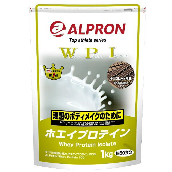 アルプロンALPRONWPIホエイプロテイン(チョコレート風味/1kg)