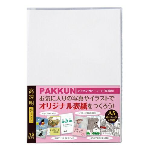 セキセイSEKISEIPKN-7402パックンカバーノート