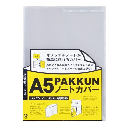 セキセイSEKISEIPKN-7448パックンノートカバー(高透明)A5