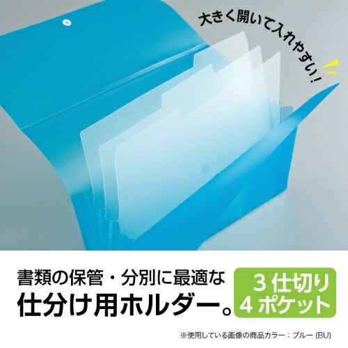 セキセイSEKISEIMA-3358セマック薄型ドキュメントホルダーA4ブルー