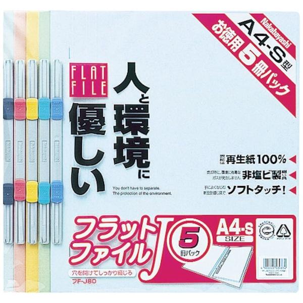 ナカバヤシNakabayashiフラットファイル5PミックスFFJ805M
