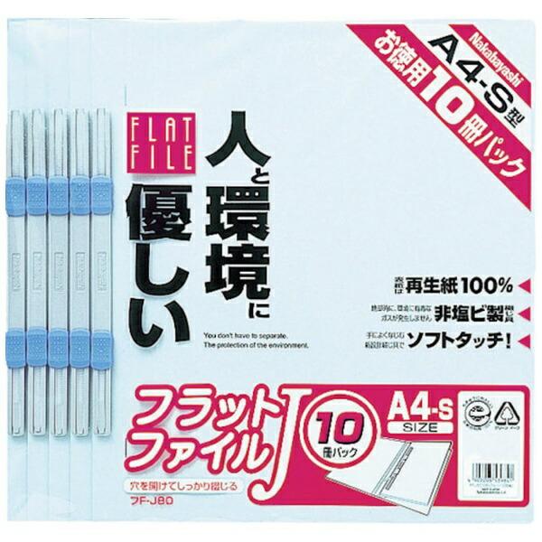 ナカバヤシNakabayashiフラットファイル10PブルーFFJ8010