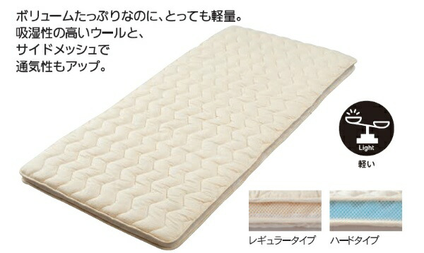 西川NISHIKAWA西川さわやかメッシュ軽量敷ふとんハードタイプシングルロングサイズ(100×210cm/アイボリー)KNN2054101