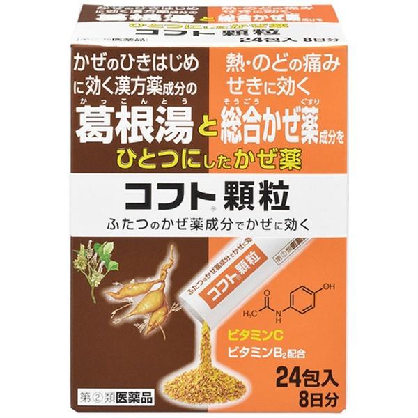 【第(2)類医薬品】コフト顆粒24包(風邪薬)【rb_pcp】日本臓器製薬NipponZokiPharmaceutical
