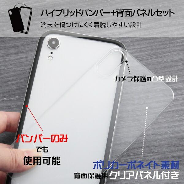 イングレムIngremiPhoneXR6.1インチモデルハイブリッドバンパー+背面パネル(クリア)IN-P18HB/Bブラック