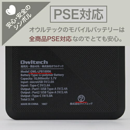 OWLTECHオウルテックOWL-LPB10006Kモバイルバッテリーブラック[10000mAh/USB-C/充電タイプ]