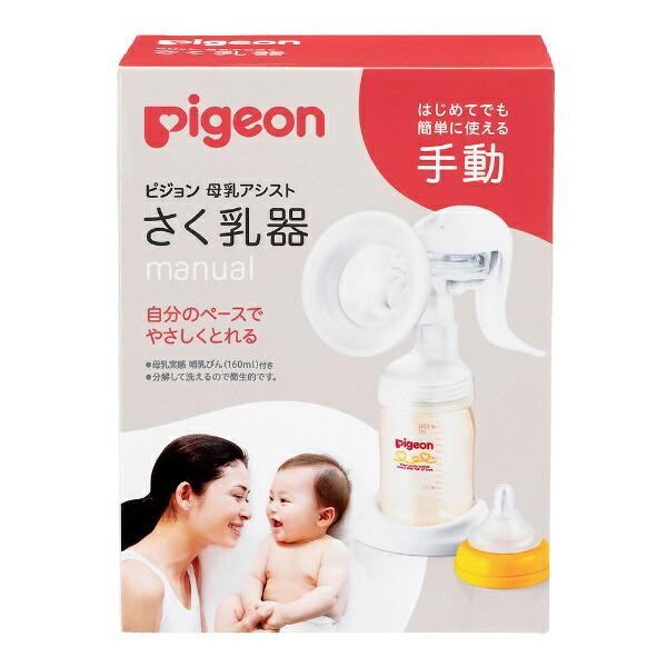 ピジョンpigeonさく乳器母乳アシスト手動タイプ[搾乳器]【rb_pcp】