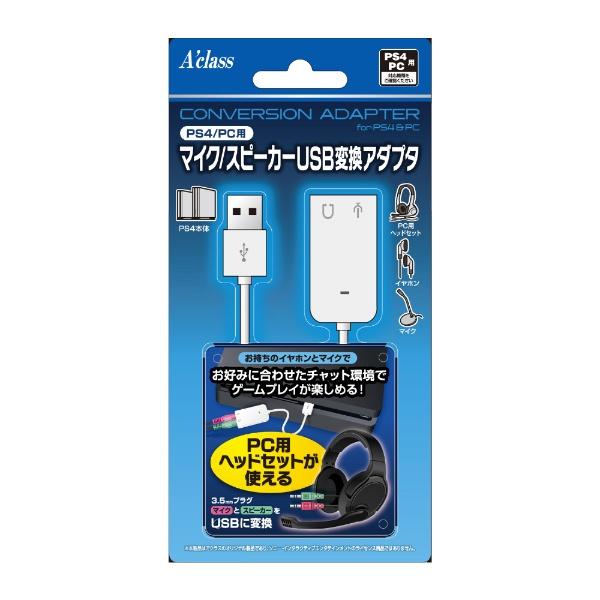 アクラスPS4/PC用マイク/スピーカーUSB変換アダプタSASP-0465【PS4】