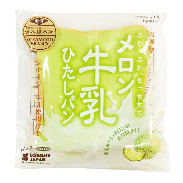ブルームBloom&Co.牛乳ひたしぱん復刻版(メロン)