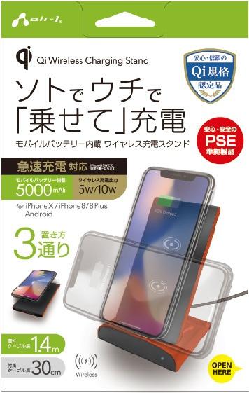エアージェイair-Jモバイルワイヤレス充電パッドQi対応スタンド型オレンジAWJ-MB10OR[ワイヤレスのみ]
